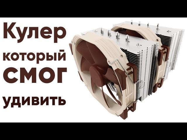 Noctua nh d15 для AM4 Распаковка и первый взгляд Александр Гамлет