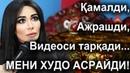 Муниса жин киргани Махмуд Муродов видеоси ва Манзурага жавоб