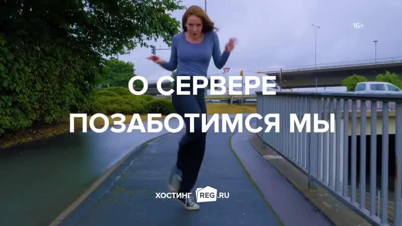 РЕКЛАМА ХОСТИНГА REG.RU 1 ЧАС БЕЗ ОСТАНОВКИ (online-video-cutter.com)
