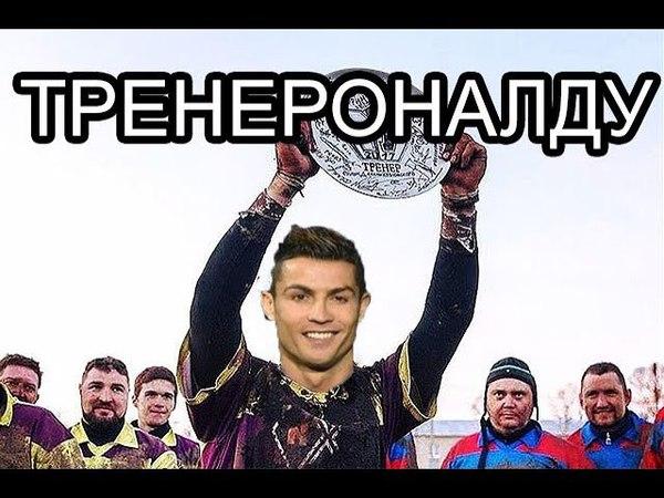Тренер Козловского с Роналду в главной роли