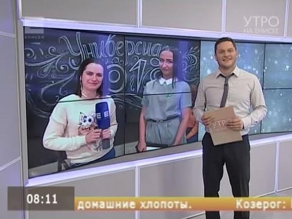 Прямое включение. В Красноярске стартует интеллектуальный кубок «Самый умный 2»