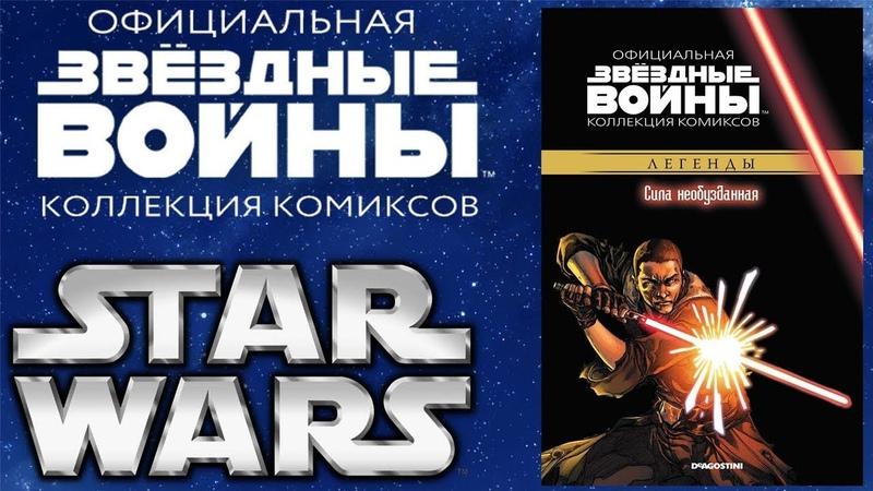 Звёздные Войны: Официальная коллекция комиксов 26 - Сила необузданная