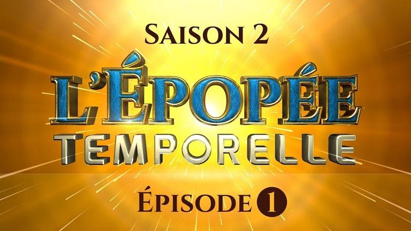 L'ÉPOPÉE TEMPORELLE S02E01 - Le temps cassé