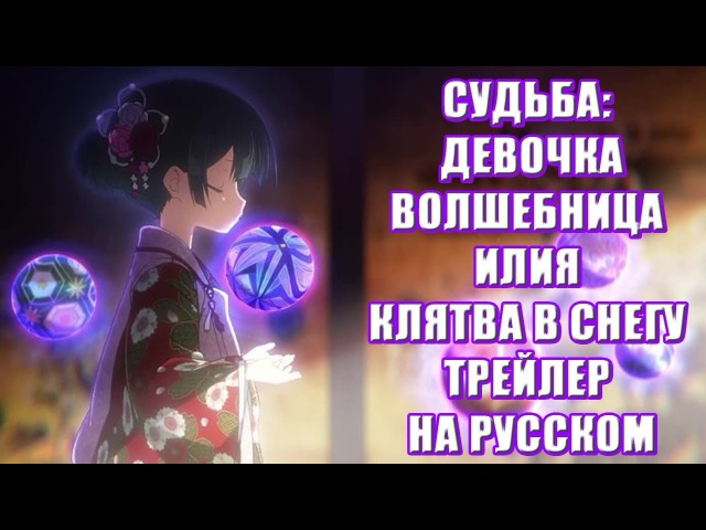 Судьба Девочка-волшебница Илия: Клятва в снегу - трейлер на русском