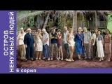 Остров Ненужных Людей. Сериал. 6 Серия. StarMedia. Приключенческая Драма. 2011