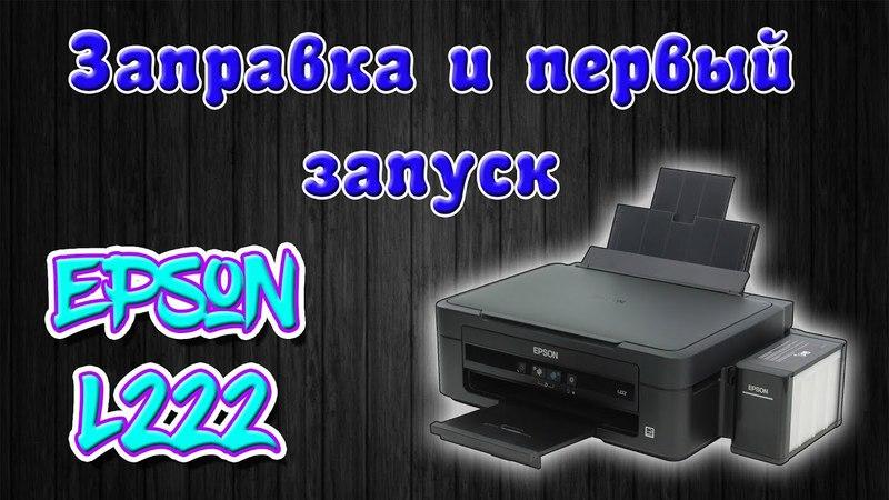 Заправка и первый запуск Epson L222