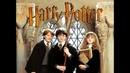 Гарри Поттер и Философский камень аудиокнига