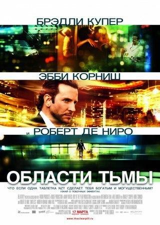 Области тьмы (2011)