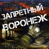 ⚡ Запретный Воронеж 🔒🔧🔓📷🏃🚔