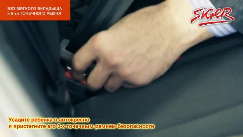 Инструкция по установке детского автокресла Siger КОСМО