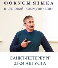 ФОКУСЫ ЯЗЫКА в деловой коммуникации М.Пелехатый