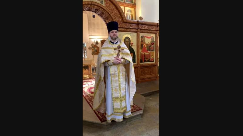 17 02 2019 Неделя о мытаре и фарисее Проповедь после Божественной литургии настоятеля храма протоиерея Вячеслава Никитина