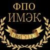 ФПО ИМЭК (Факультетская Профсоюзная Организация)