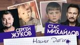 Сергей Жуков &amp Стас Михайлов - Наши дети