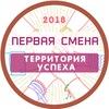 ПЕРВАЯ СМЕНА 2018 «Территория успеха»