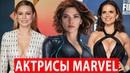 ТОП 8 самых сексуальных актрис в киновселенной Марвел
