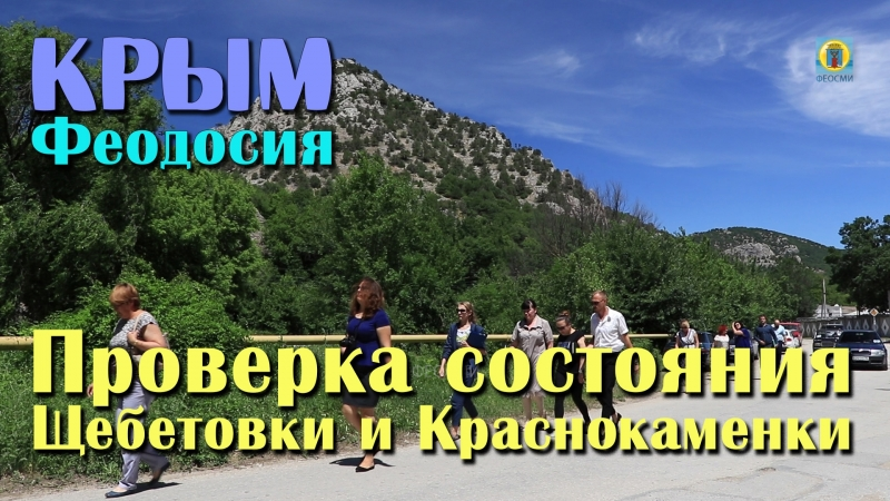 Крым, Феодосия - Глава администрации проинспектировал Щебетовку и Краснокаменку