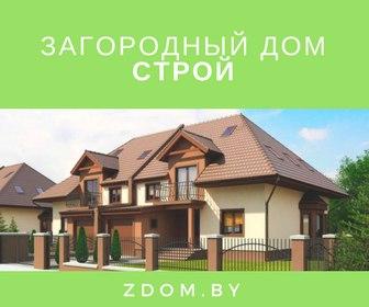 строительство под ключ в беларуси