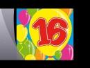 Юлия С Днем Рождения 16 лет