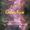 Club Gelactica