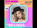 ТНТ MUSIC LIVE - Юлианна Караулова