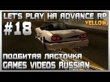 Lets Play на Advance RP | Yellow | #18 | Подбитая ласточка