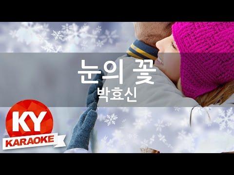 [KY 금영노래방] 박효신 - 눈의 꽃(드라마 '미안하다 사랑한다') (KY Karaoke No.KY68590)