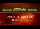 Д/ф «Оружие Победы» - Бронепоезда
