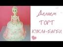 Детский торт Кукла-барби. Как Украсить Платье. / Doll Dress Cake