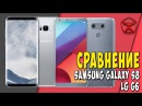 LG G6 или Samsung Galaxy S8? или iPhone 7 Plus? Арстайл