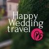 Свадьба в Чехии и Италии с HappyWedding.travel