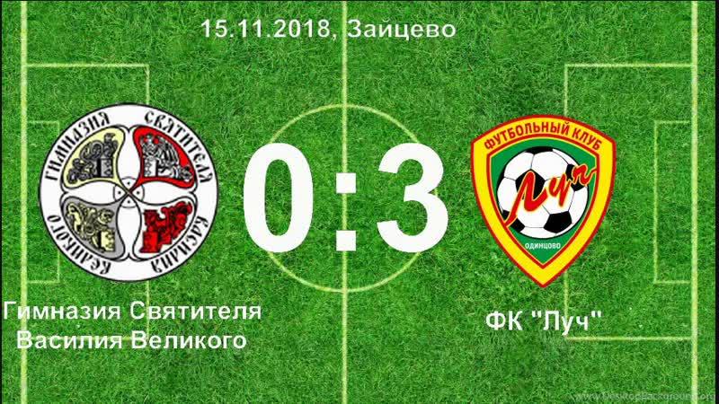 11 2018 товарищеская встреча Гимназия Василия Великого ФК Луч