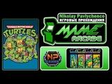 Teenage Mutant Ninja Turtles Прохождение Arcade MAME