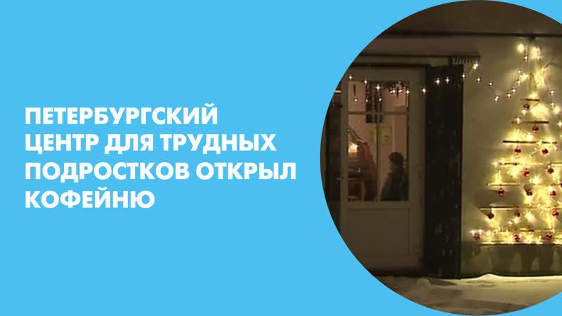 Петербургский центр для трудных подростков открыл кофейню на Васильевском острове