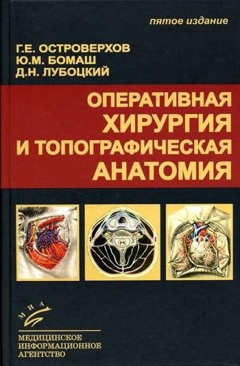 Топографическая анатомия и оперативная хирургия николаев а. В.