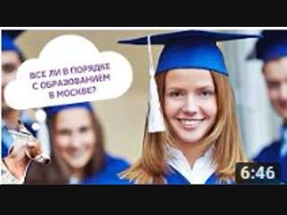 Все ли в порядке с образованием в Москве _ Уши Машут Ослом #51 ( О. Матвейчев )