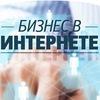 Бизнес идеи и заработок в интернете