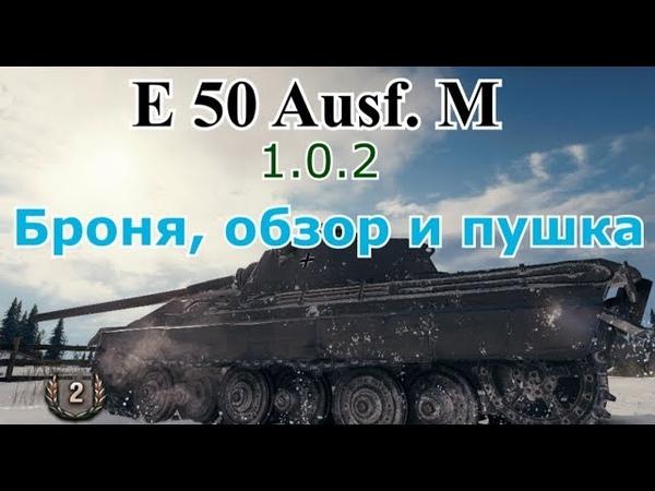 [World of Tanks] Впечатления от игры (гайд) на СТ 10-го уровня Германии E 50 Ausf. M [патч 1.0.2]