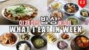 이제이의 밥상 58 입맛이..ㅠ_ㅠ.. WHAT I EAT IN A WEEK(먹방:KOREAN MUKBANG) / 이제이레시피