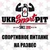 УкрСпортПит Спортивное питание на развес