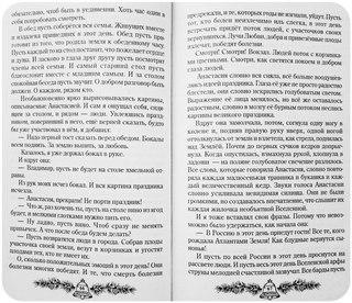 Глава «ДЕНЬ ДАЧНИКА И ПРАЗДНИК ВСЕЙ ЗЕМЛИ» из 2 книги В. Мегре http://megre.ru/product/zvenjashie-kedry-rossii-v-tvyordom-pereplyote/