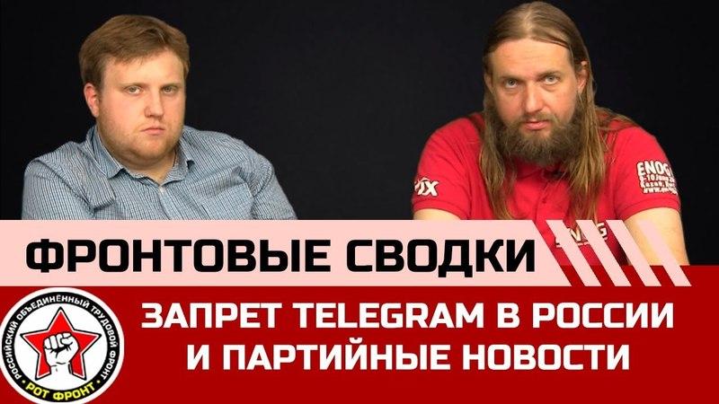 Фронтовые сводки 4 зачем блокировать Telegram
