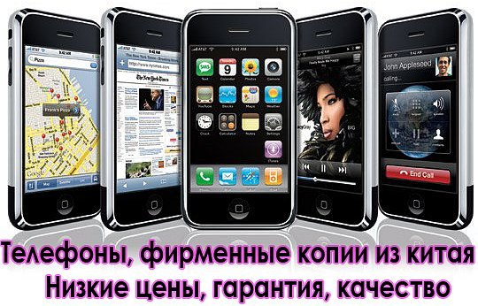 копии iphone android