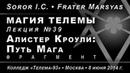 Магия Телемы лекция №39 Алистер Кроули Путь Мага демо 2014 06 08
