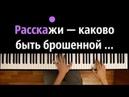 Расскажи каково быть брошенной ● караоке PIANO KARAOKE ● ᴴᴰ НОТЫ MIDI