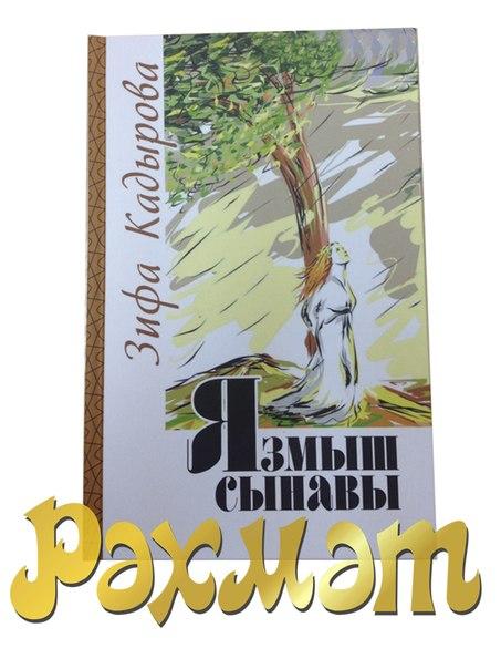 Книги Зифа Кадырова, Фоат Садриев, Айрат Шэйхетдин