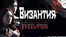 Византия / Byzantium.(2012).Трейлер