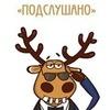 Подслушано КБиП Минск