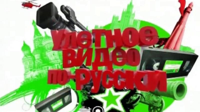 Улетное видео по русски(Аврора)