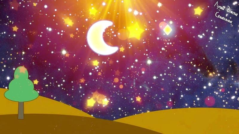 КОЛЫБЕЛЬНАЯ - Ты Свети Звезда Моя (инст.) - Twinkle Twinkle Little Star